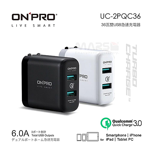 【marsfun火星樂】ONPRO UC-2PQC36 頂級 QC3.0 快充 6A 36瓦 雙USB超急速充電器 旅行 商務