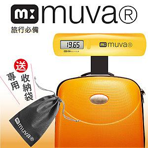 【muva】電子行李秤~出國必備,不怕行李超重!黃色