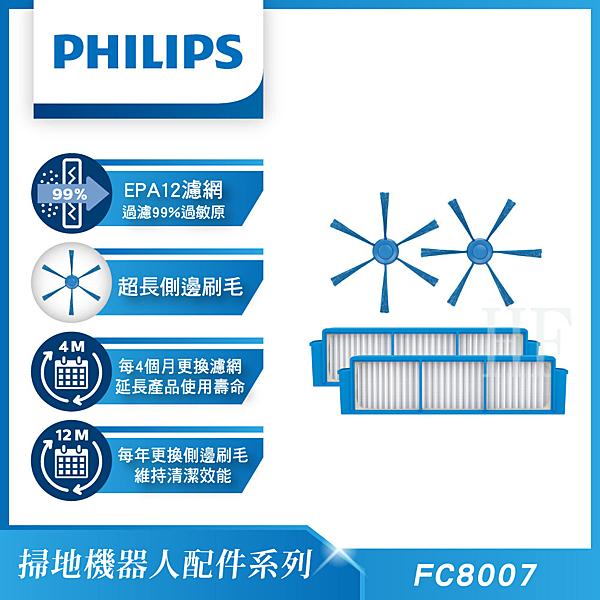 飛利浦FC8007 掃地機器人配件組(適用FC8794/FC8796)