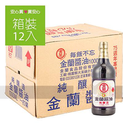 【金蘭】每飯不忘純釀造醬油1000ml,12罐/箱,不含防腐劑,平均單價82.08元
