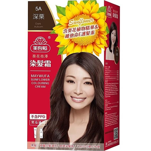 美吾髮葵花亮澤染髮霜-5A深栗(40g+60g)