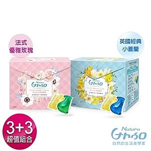 萊悠諾 NATURO 天然酵素香水洗衣濃縮膠囊 玫瑰+小蒼蘭 6入組 各3 小20入