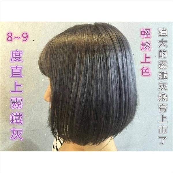 (現貨特價) 灰咖啡/霧鐵灰 染膏 另有 酸染 護髮染 永久染 去黃洗髮精 矯色洗髮精 漂粉 雙氧水
