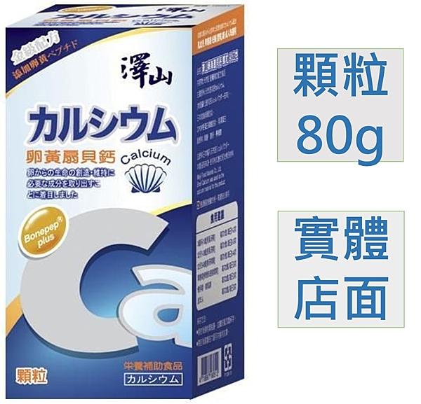 澤山 卵黃扇貝鈣 顆粒 80g 免運費 粉劑