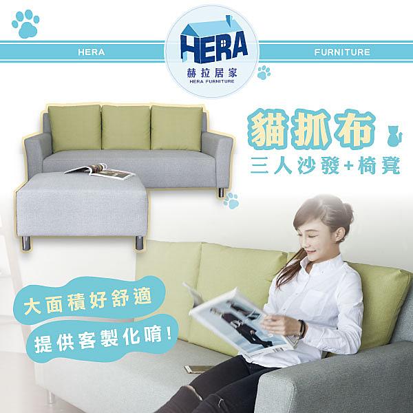 小百合 貓抓布三人座沙發+腳椅 【赫拉居家】