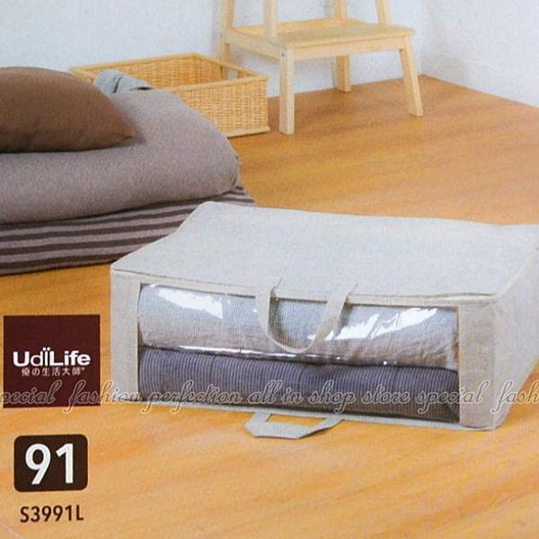 【DO376】衣物棉被收納袋.整理袋S93991L大 透明窗格 可透視衣物整理袋★EZGO商城★