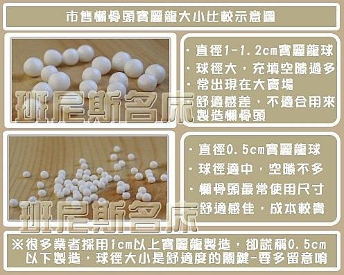 【班尼斯國際名床】一公斤~懶骨頭顆粒補充包
