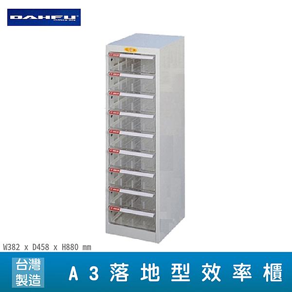 【台灣製】大富 SY-A3-318G A3落地型效率櫃 收納櫃 置物櫃 文件櫃 公文櫃 直立櫃 辦公收納