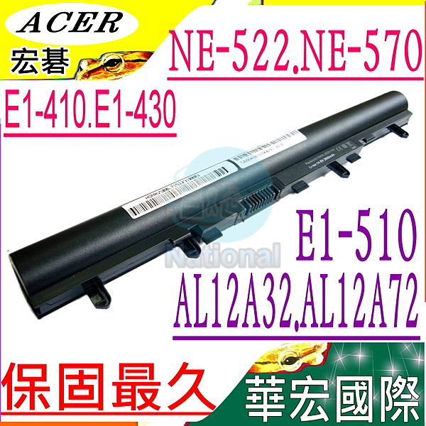 ACER 電池(保固最久)-宏碁 NE-522,NE570,NE-570,NE572,AL12A32,B053R015-002,AL12A72,TZ41R1122,