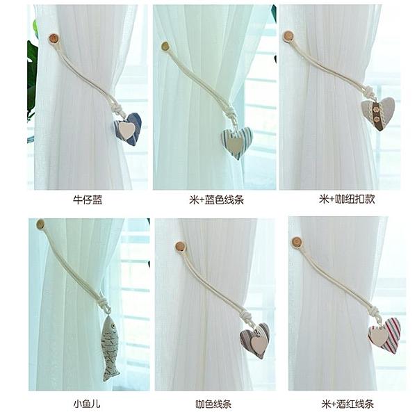 窗簾綁帶窗簾扣綁繩窗簾繩磁鐵窗簾帶
