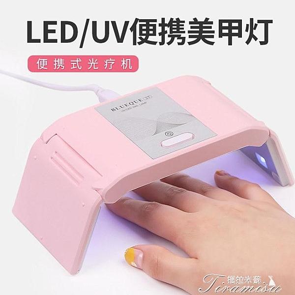 USB美甲機-迷你美甲光療機小速干不黑手led燈小型便攜折疊 快速出貨