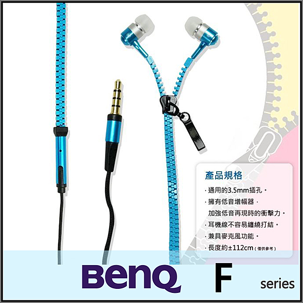 ◆拉鏈型 入耳式耳機/麥克風/BENQ F3/F4/F5/F52