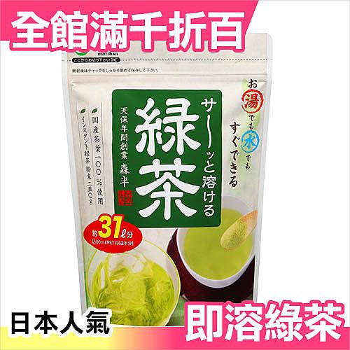 日本 森半 共榮製茶 即溶綠茶粉 250g 抹茶 茶粉 【小福部屋】