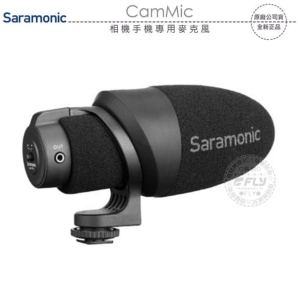 《飛翔無線3C》Saramonic 楓笛 CamMic 相機手機專用麥克風│公司貨│輕量化 3.5mm接口