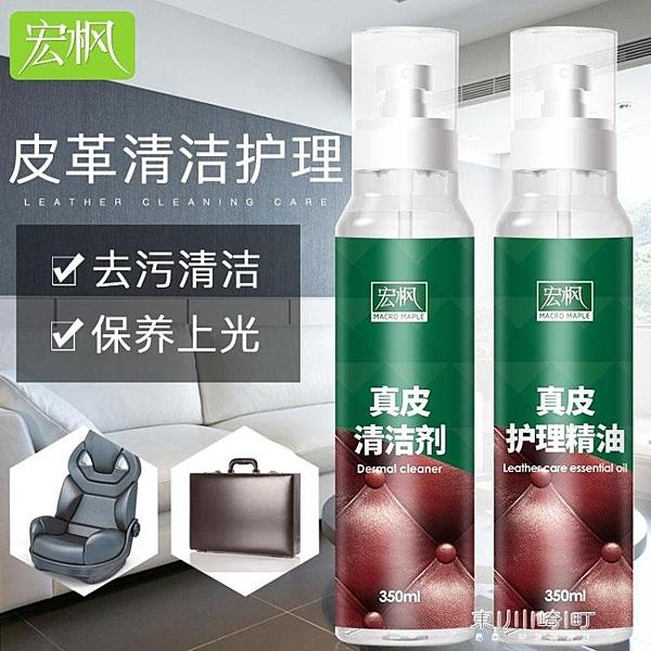 皮革保養油-護理劑保養液真皮衣包包洗強力去汙保養油家用 現貨快出