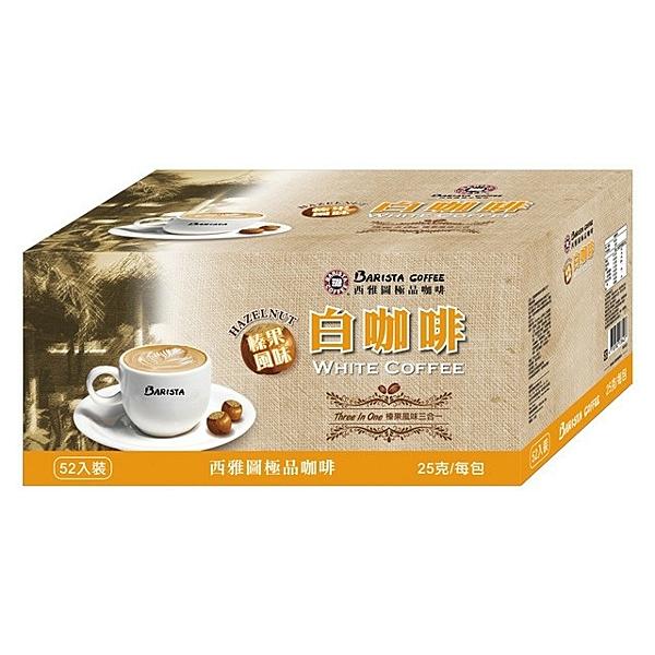 西雅圖榛果風味白咖啡三合一(52入)202208