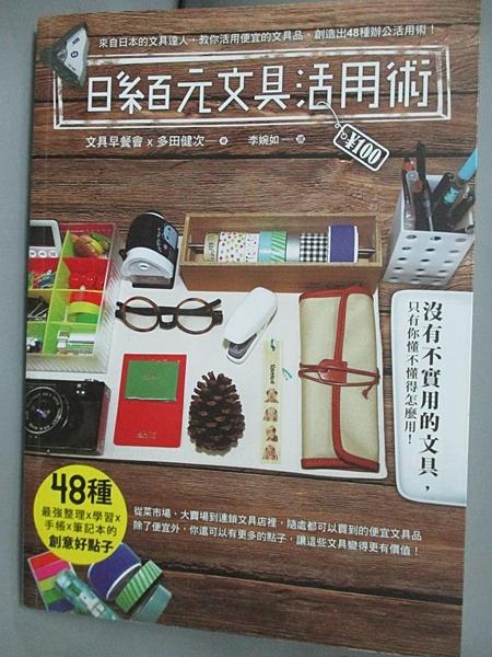 【書寶二手書T2/美工_GQF】日系百元文具活用術_文具早餐會