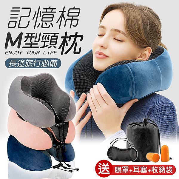 《買一送三!完美護頸》M型記憶棉頸枕 慢回彈護頸枕 U型枕 U形枕 飛機枕 旅行枕 護脖枕