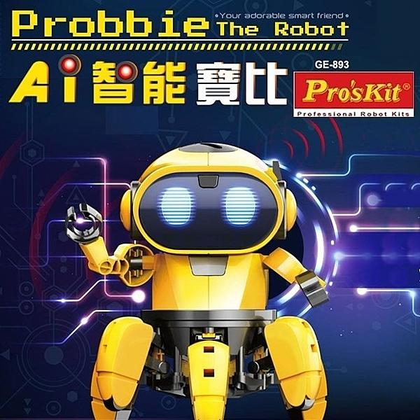 耀您館★台灣寶工Pro'skit科學玩具紅外線AI智能寶比GE-893仿真機械寵物無毒玩具親子玩具IR益智能