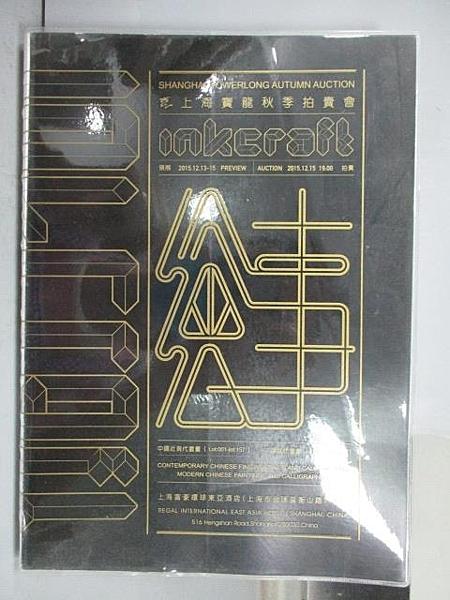 【書寶二手書T3/收藏_E3Z】上海寶龍秋季拍賣會_中國近現代書畫/中國當代書畫