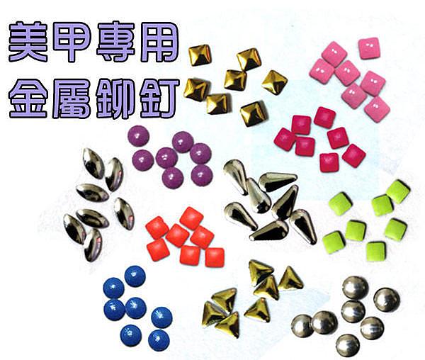 新款上架〃多款供應 金屬螢光鉚釘 DIY立體指甲貼