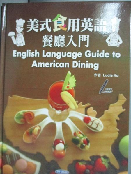 【書寶二手書T2/語言學習_E5U】美式食用英語 餐廳入門_Lucia Hu