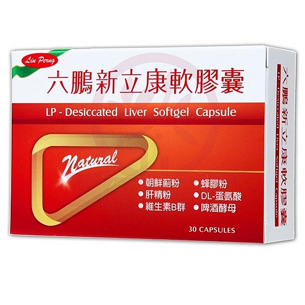 六鵬 新立康軟膠囊(30粒/盒)x1