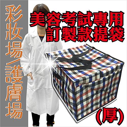 美容美髮乙丙級考試專用置物袋.環保工具提袋-單入(不挑花色)#厚布 [50802]