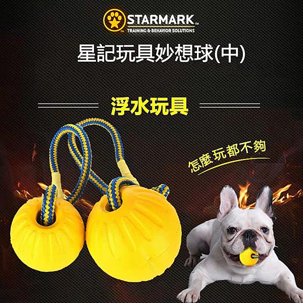 ★美國STARMARK星記玩具【1109星記妙想球中 附繩子 】中小型犬適用,商品顏色隨機出貨