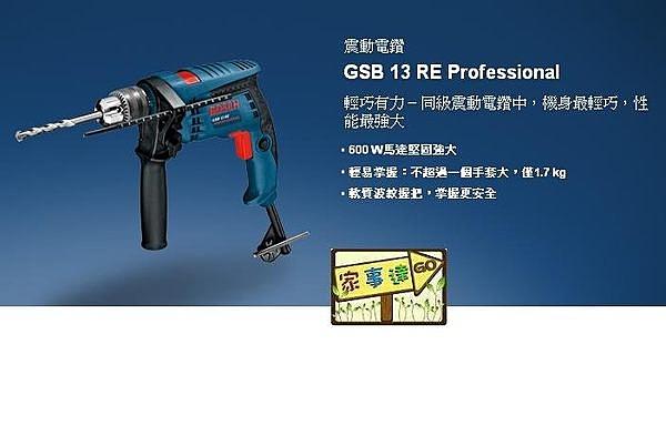 [家事達] BOSCH 震動電鑽 GSB 13 RE (附工具箱) 特價