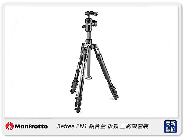 【分期零利率,免運費】Manfrotto 曼富圖 Befree 2N1鋁合金扳鎖三腳架套裝 MKBFRLA4B-BHM (公司貨)