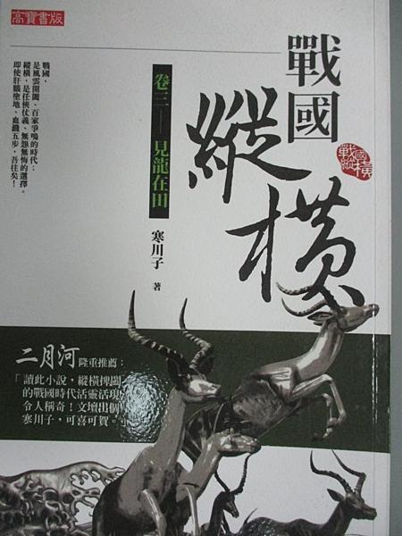 【書寶二手書T2/一般小說_BQW】戰國縱橫(卷三)-見龍在田_寒川子