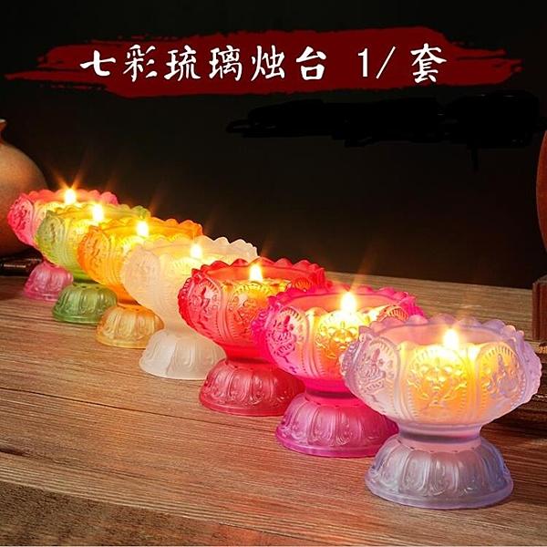 一對七彩酥油燈座供佛燈燭臺長明燈佛前蠟燭玻璃【聚寶屋】