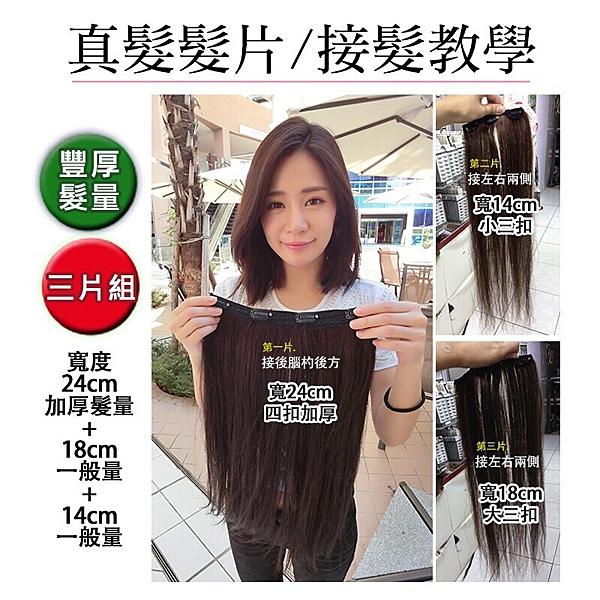 魔髮樂 真髮髮片【長16吋24CM雙層厚+18CM+14CM三片】快速接髮 可離子夾電棒燙 H0組合