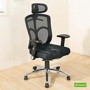 《DFhouse》威爾森3D立體成型泡棉辦公椅-4色黑色