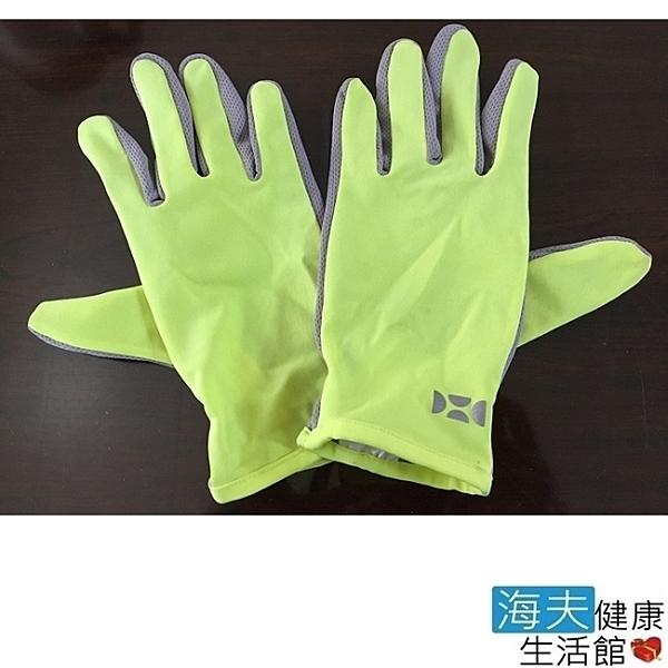 HOII授權 SunSoul后益 防曬 涼感 手套-黃