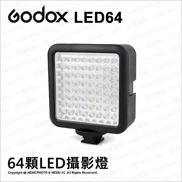 GODOX 神牛 LED64 LED 64 攝影燈 公司貨 補光燈 LED輔助燈 錄影燈 色溫燈 【刷卡】薪創