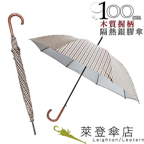 899 特價 雨傘 萊登傘 抗UV 自動直骨傘 木質把手 傘面100公分 防曬 Leighton 米白格紋
