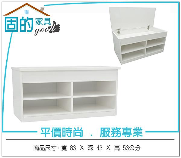 《固的家具GOOD》209-01-AKM (塑鋼家具)2.7尺白色座鞋櫃