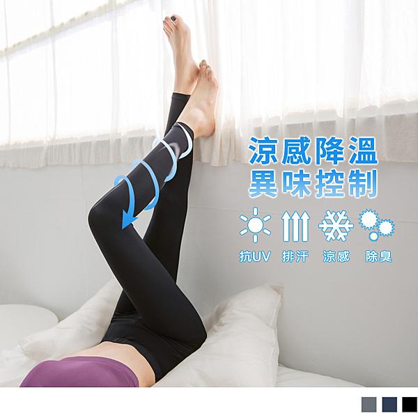 《KG0539-》台灣製造~冰咖啡紗涼感抗UV高彈力內搭褲 OB嚴選