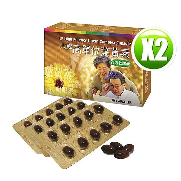 六鵬 高單位葉黃素(30粒/盒)x2