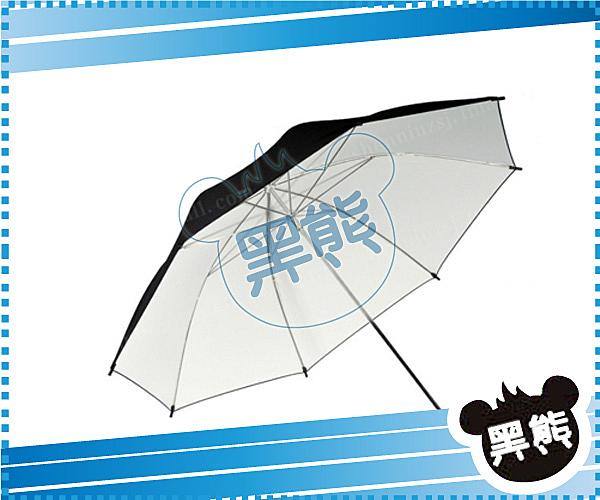 黑熊館 神牛 GODOX UB-004 33吋 84cm 外黑內白 反光傘 反射傘 柔光傘 無影罩