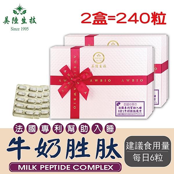 【美陸生技】法國專利牛奶胜肽膠囊【120粒/盒(禮盒),2盒下標處】AWBIO