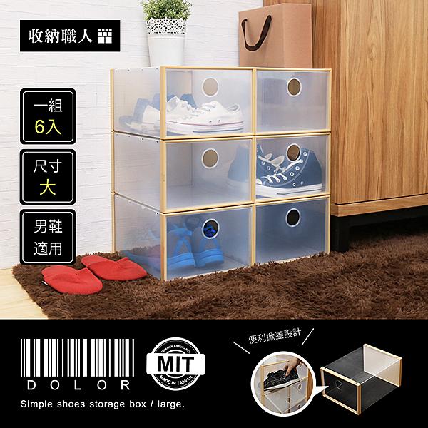 【收納職人】多洛簡約掀蓋式鞋子收納盒(大/6入)/H&D東稻家居