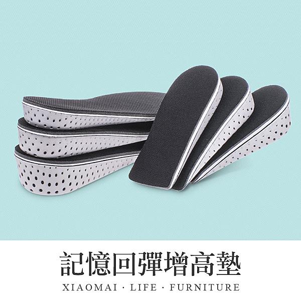 現貨 快速出貨【小麥購物】記憶回彈增高墊 增高鞋墊【Y521】 墊高鞋墊 隱形增高墊