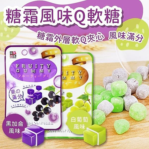 味覺百饌 糖霜風味Q軟糖 26g【櫻桃飾品】【30483】
