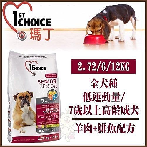 *WANG*瑪丁 全犬種低運動量成犬/高齡犬-羊+鯡魚12kg