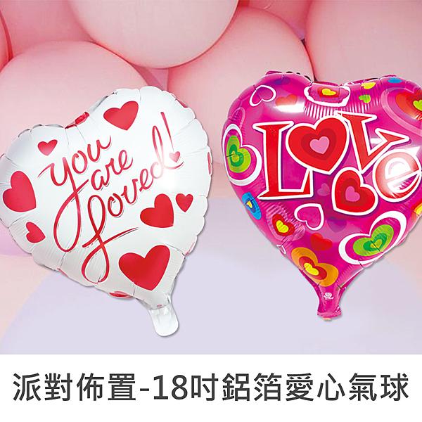 珠友 DE-03141 派對佈置-18吋鋁箔愛心氣球汽球/浪漫歡樂場景裝飾/會場佈置(AB)
