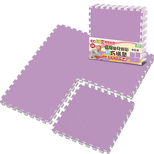 【LOG樂格】環保PE棉粉彩巧拼墊 -葡萄紫 (60X60cmX厚2cmX4片) 拼接墊/地墊