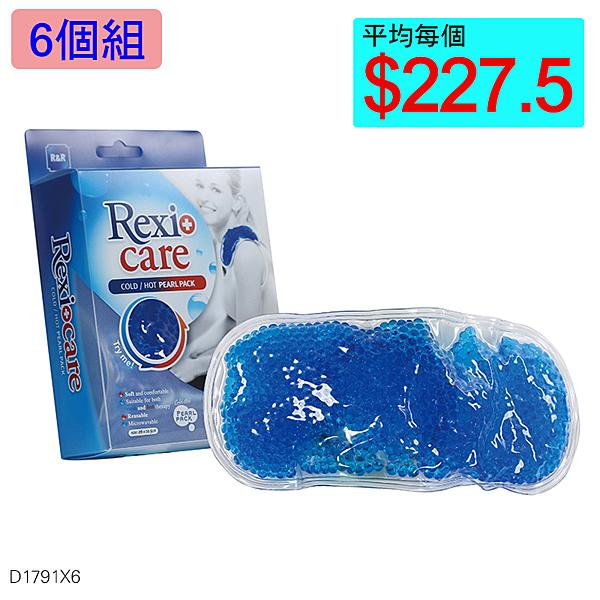 【醫康生活家】Rexicare 雙效冷熱凝珠敷墊SP-9102 ( 26x10.5cm)-6個組